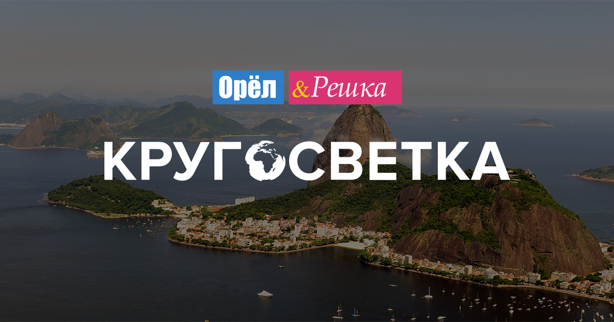 орел и решка 12 сезон кругосветка 29 серия акапулько