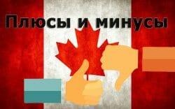 плюсы минусы жизни в Канаде